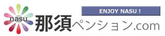 那須ペンション.com